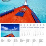 Calendrier Mural de Photos des Iles Maldives 2017