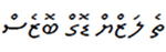 Thaana characters, written in Dhivehi, the Maldivian language